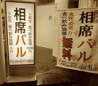 aisekibar_shibuya_review1.jpg